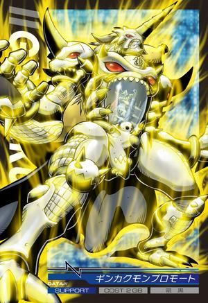 File:Ginkakumon Promote 98-003 (DJ).png