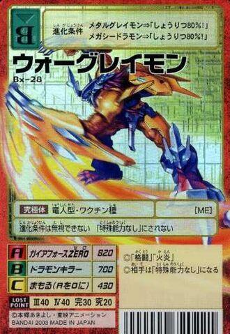 File:WarGreymon Bx-28 (DM).jpg