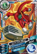 File:Shoutmon D2-02 (SDT).png