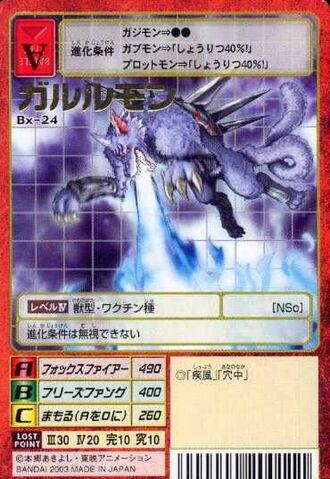 File:Garurumon Bx-24 (DM).jpg