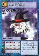 Soulmon Bo-179 (DM)