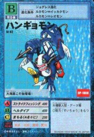 File:Hangyomon St-82 (DM).jpg