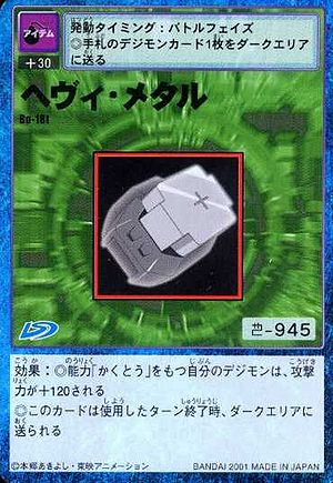 File:Heavy Metal Bo-18t (DM).jpg