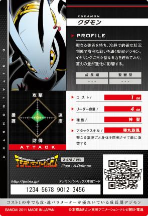 File:Kudamon 3-075 B (DJ).png