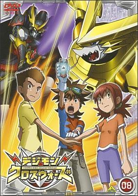 File:List of Digimon Fusion episodes DVD 08.jpg