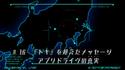 List of Digimon Universe - Appli Monsters episodes 16
