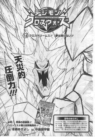 File:List of Digimon Xros Wars chapters 14.jpg