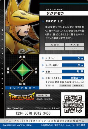 File:Sakuyamon 3-014 B (DJ).png