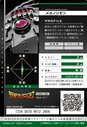 File:Mechanorimon 3-024 B (DJ).png