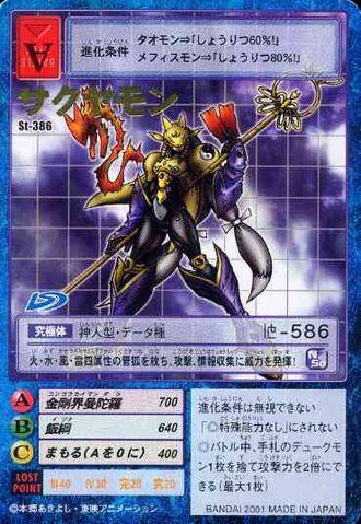 File:Sakuyamon St-386 (DM).jpg