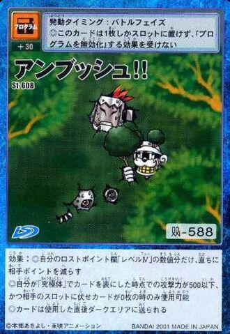 File:Ambush!! St-608 (DM).jpg