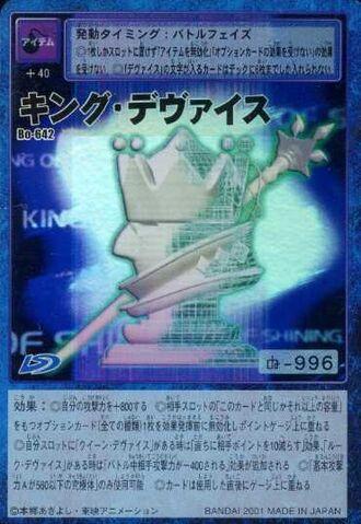 File:King Device Bo-642 (DM).jpg
