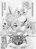 List of Digimon Xros Wars chapters 7
