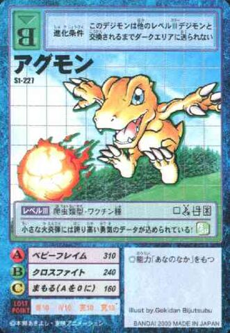 File:Agumon St-227 (DM).jpg