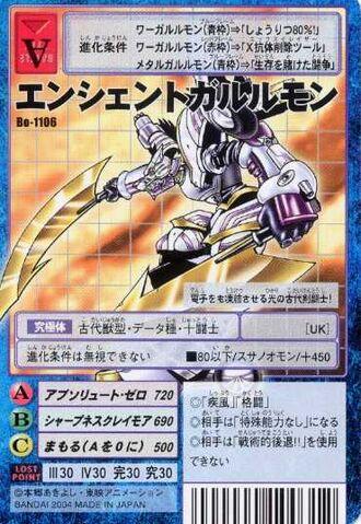 File:AncientGarurumon Bo-1106 (DM).jpg