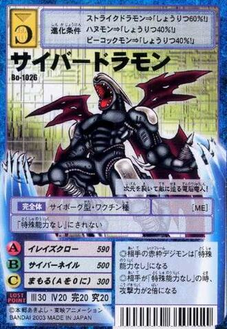 File:Cyberdramon Bo-1026 (DM).jpg