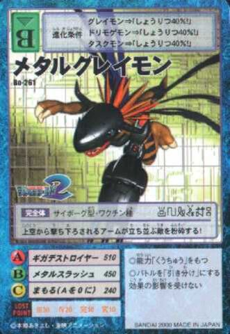 File:MetalGreymon Bo-261 (DM).jpg