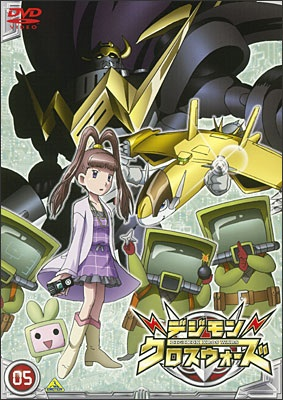 File:List of Digimon Fusion episodes DVD 05.jpg