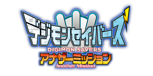 File:Digimon Savers Another Mission logo.png