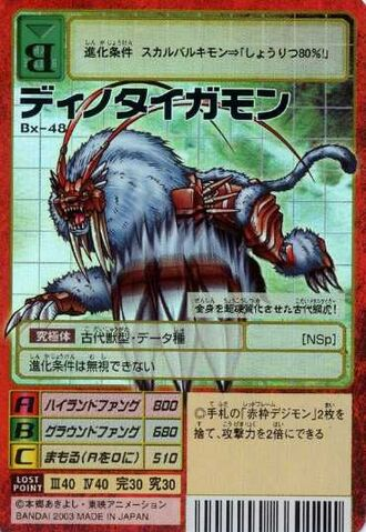 File:Dinotigermon Bx-48 (DM).jpg