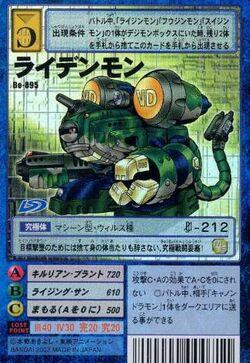 Raidenmon Bo-895 (DM)