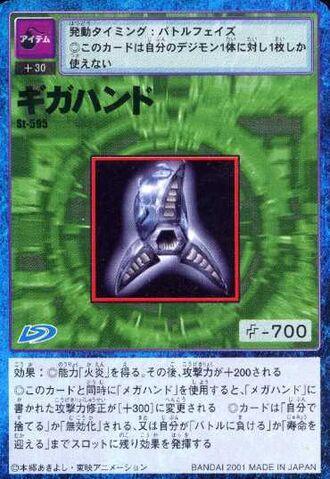 File:Giga Hand St-595 (DM).jpg