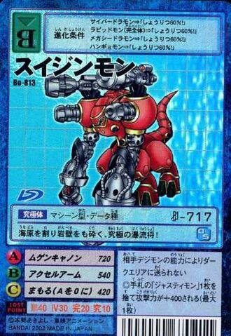 File:Suijinmon Bo-813 (DM).jpg