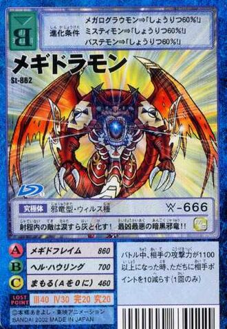 File:Megidramon St-862 (DM).jpg
