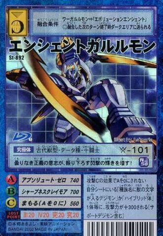 File:AncientGarurumon St-892 (DM).jpg