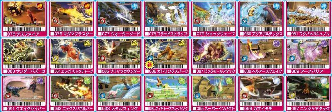 List of Move Cards   Dinosaur King   FANDOM powered by Wikia