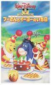 DayforEeyore1990JapaneseVHS
