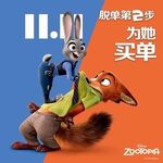Zootopia China Promo 3