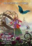 Alice Through the Looking Glass - Chinese Poster - Alice