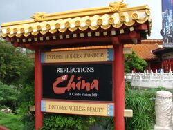 Reflections of China at Epcot