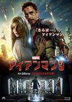 2013 - Iron Man 3 (Japanese)