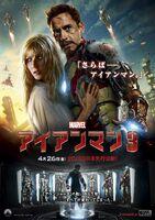 2013 - Iron Man 3 (Japanese)
