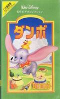 Dumbo1998JapaneseVHSV2