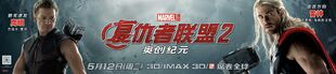Avengers Age of Ultron - Banner - Hawkeye and Thor