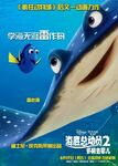 Finding Dory Chinese Poster 02