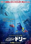 Finding Dory Japanese Poster