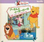 DayforEeyore1986JapaneseLaserdisc