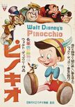 Pinocchio japanese poster