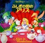 AliceinWonderland1991Laserdisc