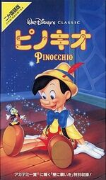 Pinocchio jp vhs 1995