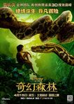 The Jungle Book 2016 Chinese Poster
