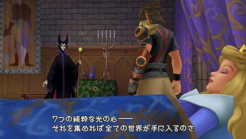 File:Terra Maleficent.jpg