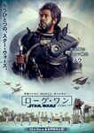 Rogue One Japanese poster 1