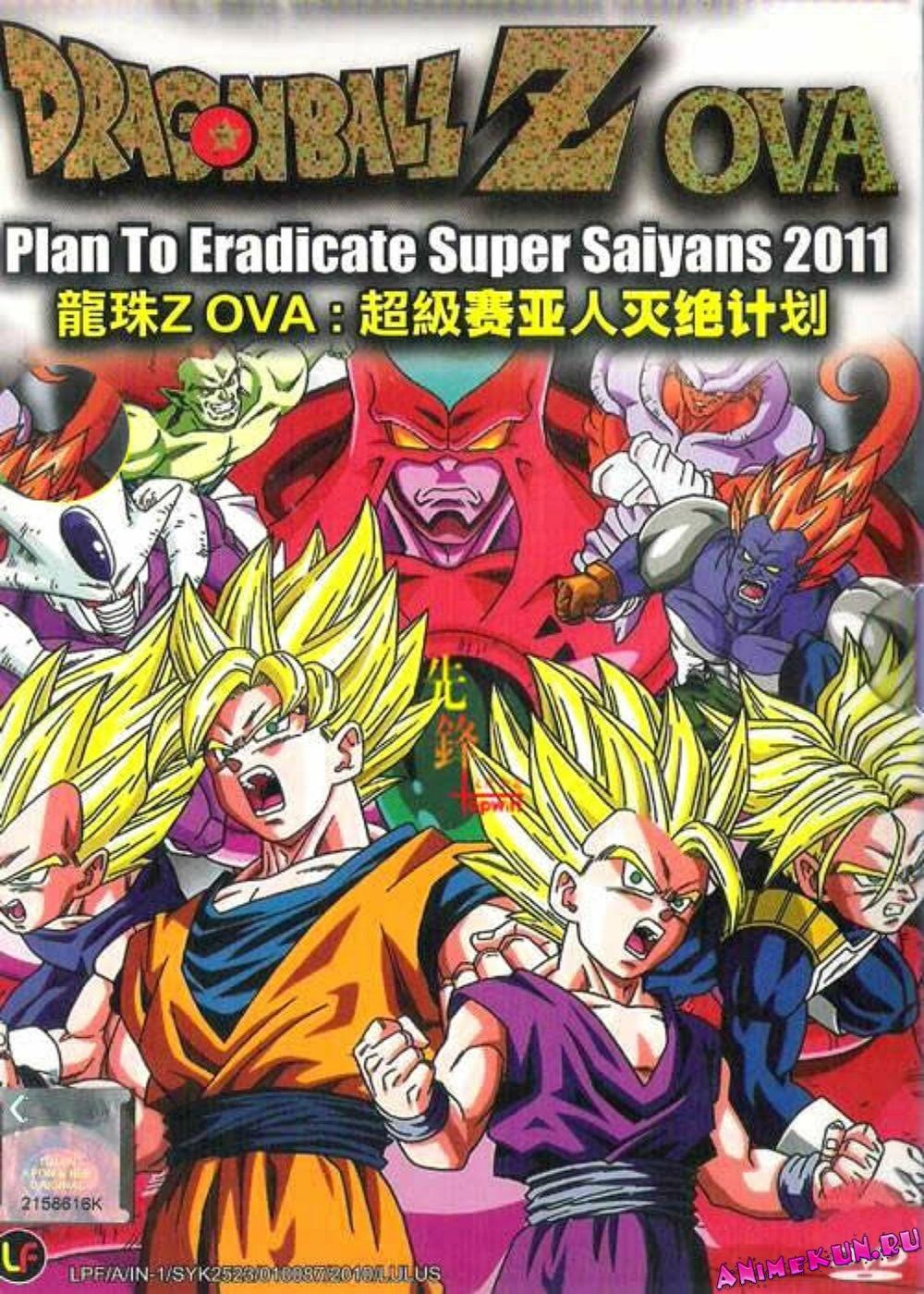 Dragon Ball: Plan to Eradicate the Saiyans | Dragon Ball ...