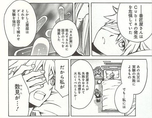 File:Kazumi IRL (After).JPG