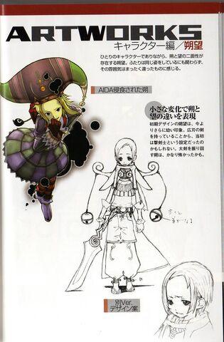 File:Sakubo Prototype (G.U. Perfect Guide Page 40).JPG